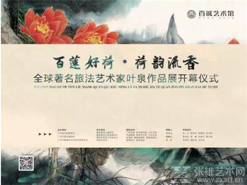 《百莲好荷 荷韵流香——全球著名旅法艺术家叶泉作品展》盛大开幕