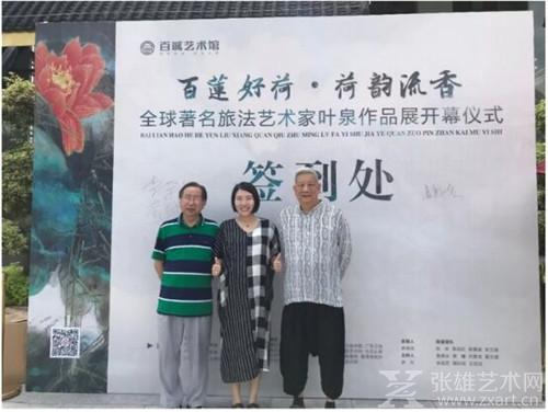 百诚艺术馆执行馆长孙影慧女士与艺术家陈永康(左)、叶泉(右)合影