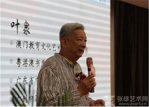 澳门教育文化艺术协会执行主席叶泉先生致辞