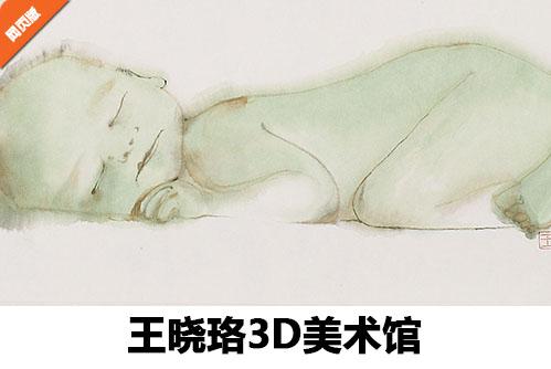 王晓珞3D艺术馆