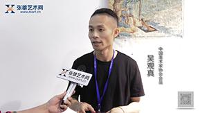 2018艺术厦门国际博览会公共艺术区——吴观真