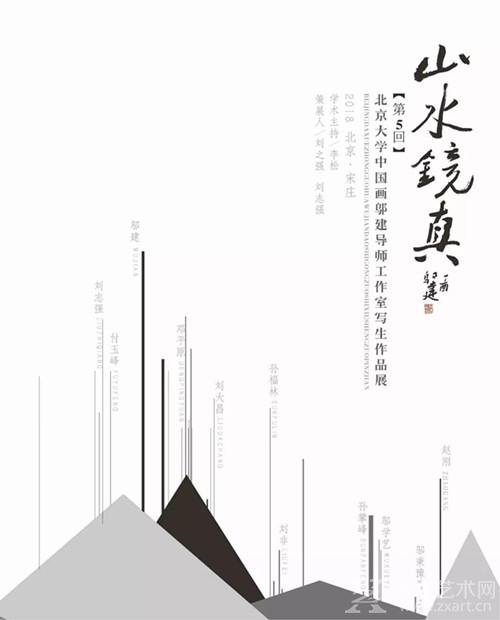 山水镜真(第5回)北京大学中国画邬建导师工作室写生作品展