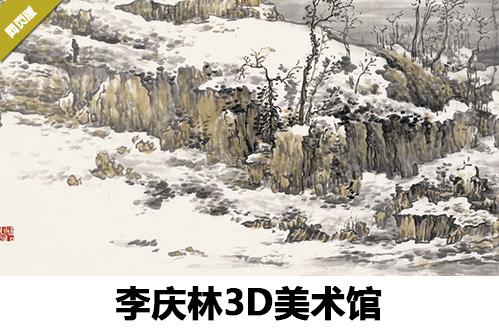 李庆林3D艺术馆