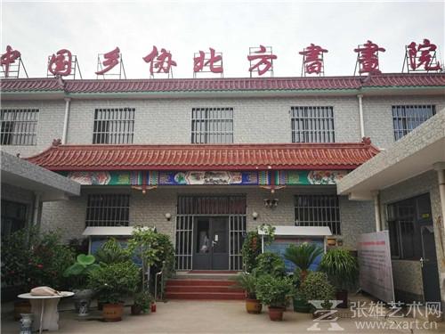唐山市丰润区三达面业有限公司协办,中国美丽乡村艺术苑,中国乡协北方