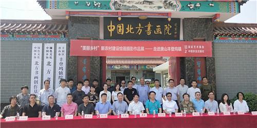 中国美丽乡村艺术行走进唐山丰登坞镇新农村建设书画作品展盛大开幕