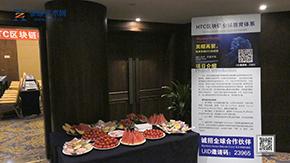 HTC区块链教育体系应用成果研讨会在京华大酒店隆重举办
