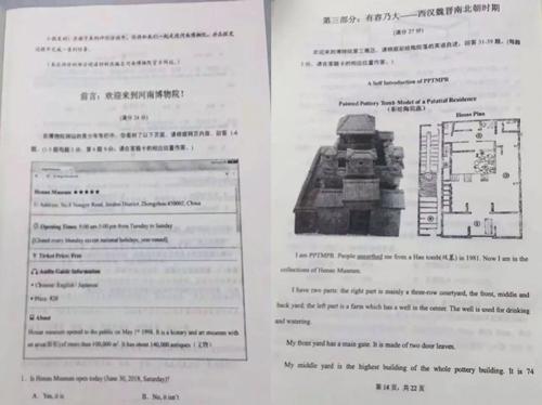 郑州市2018年民办初中综合素质阶段性评价