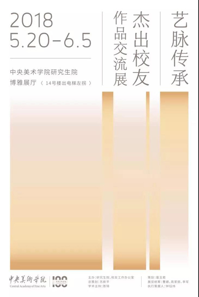 """""""艺脉传承——杰出校友交流展"""" 参展艺术家推介•姚舜熙"""