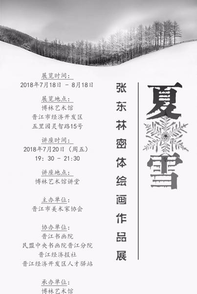 夏﹒雪——张东林密体绘画作品展即将开幕