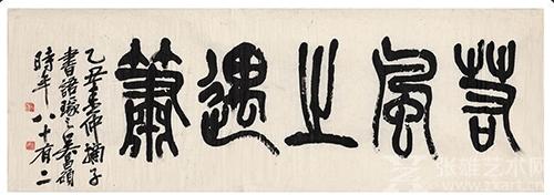 吴昌硕《篆书五言横额》 成交价:135万元(人民币)
