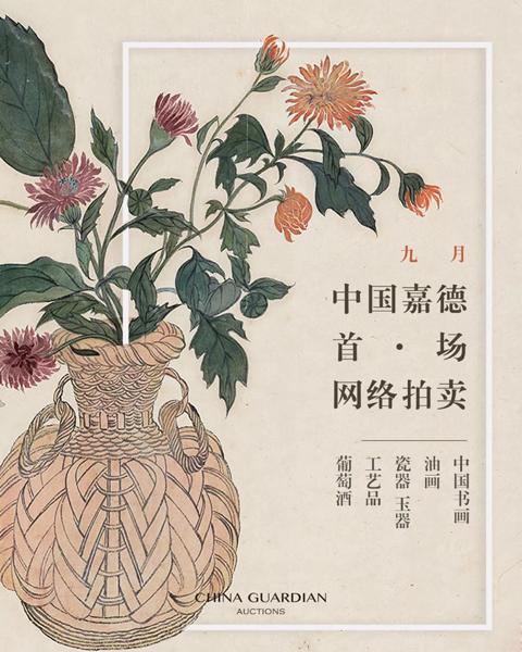 中国嘉德首场网络拍卖将于9月启动