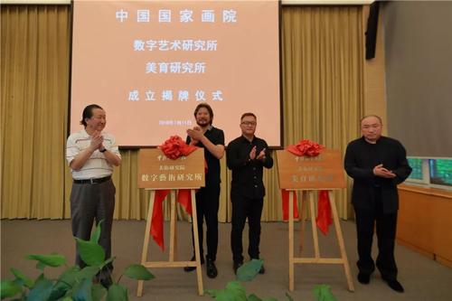 杨晓阳(左一)和王艺(左二)、卢禹舜(右一)和杨为民(右二)共同为两个研究所揭牌