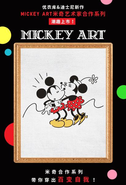 ▲优衣库和Mickey Art合作款