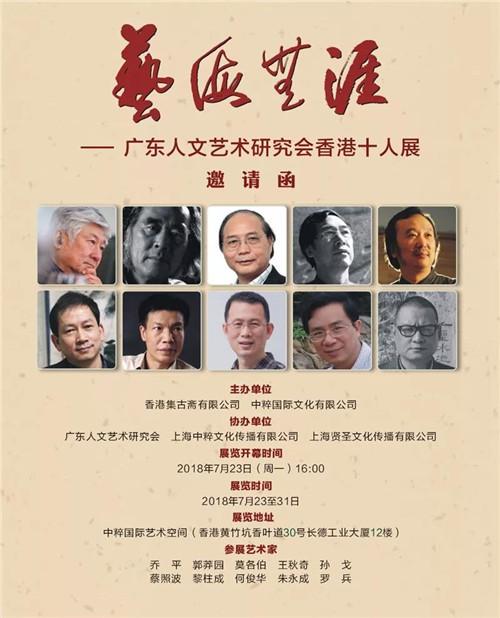 预告|艺海无涯—广东人文艺术研究会香港十人展(第一回)