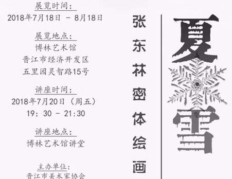 """""""夏﹒雪——张东林密体绘画作品展""""开展在即"""