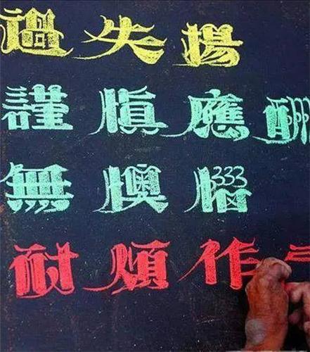 这十位乞丐的书法,不禁令人慨叹!