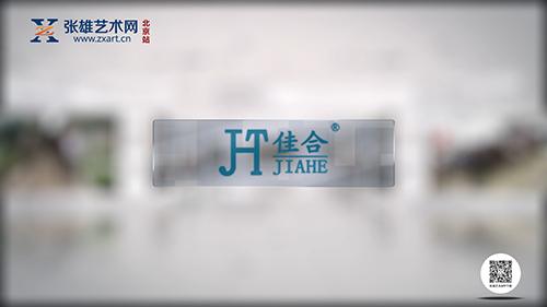 佳合智慧艺术中心 - 北京站报道
