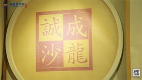 诚成沙龙:紫荆花开——广州站报道