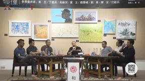 """和曦美术馆——""""碰撞""""青年艺术家座谈会(三)-广州站报道"""