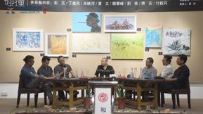 """和曦美术馆——""""碰撞""""青年艺术家座谈会(四)-广州站报道"""