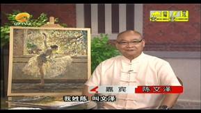 大型文化纪实栏目《咱厝人》:我的艺术使命-陈文泽