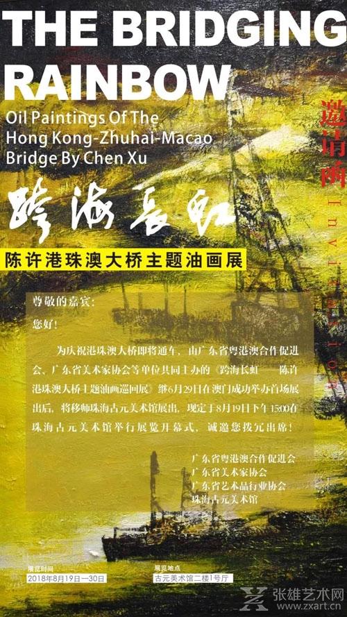 展讯|跨海长虹——陈许港珠澳大桥主题油画展