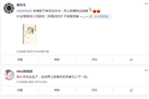 网页截图:网友怀念黄永厚