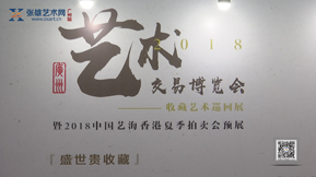 2018年广州艺术交易博览会收藏艺术展盛大开幕-广州站报道