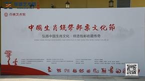 弘扬中国生肖文化,缔造钱邮收藏传奇—— 中国生肖钱币邮票文化节