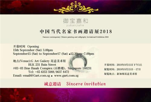 新加坡 ? 2018年中国当代名家书画邀请展将于9月15日亮相