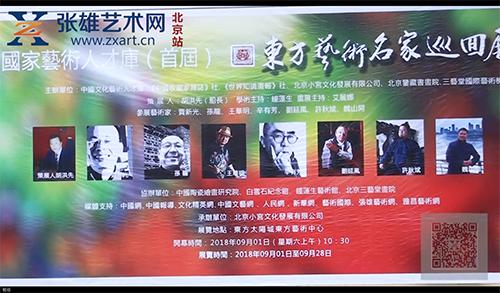 首届国家艺术人才库东方艺术名家巡回展
