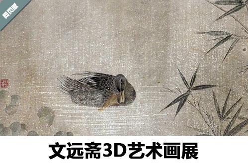 文远斋3D艺术画展