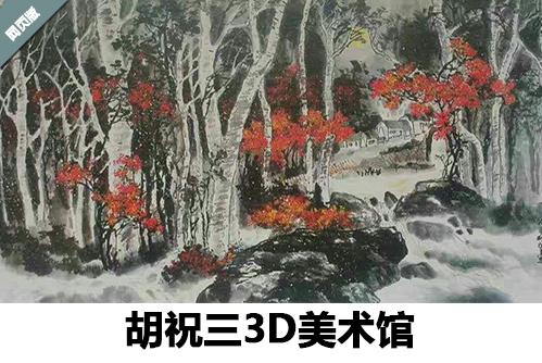胡祝三3D美术馆