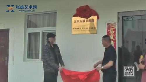 大枫书画院西藏林芝揭牌仪式