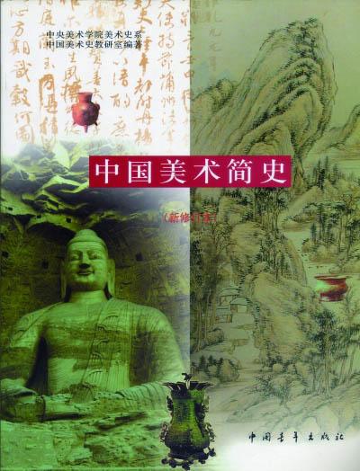 薛永年著《中国美术简史(新修订本)》
