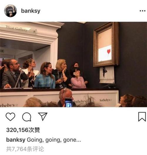 """拍卖结束不久,班克斯在Instagram分享了画作被切割成碎纸片的照片,并配文:""""加价、继续加价、消失了。"""""""
