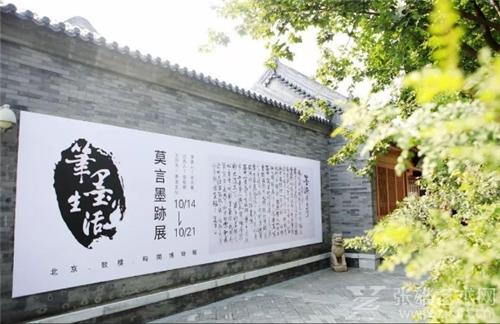 """""""笔墨生活""""莫言书法首展亮相北京时间博物馆"""
