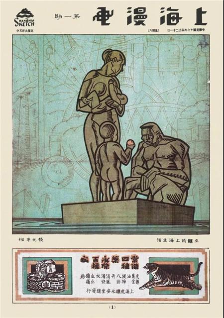 《上海漫画》第一期封面——《立体的上海生活》张光宇1928年 《上海漫画》第三十七期封面张仃1937年