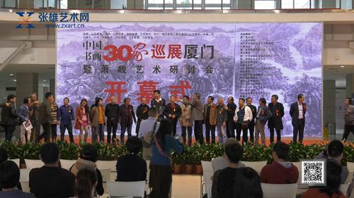 中国书画30家巡展暨萧峻艺术研讨会在厦门美术馆开幕
