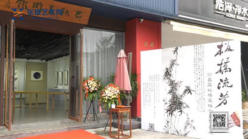 板桥流芳 — 邹昌霖板桥竹画风格作品展在巴秋美术馆正式登场