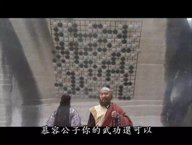 """《天龙八部》中出现的""""珍珑棋局"""""""