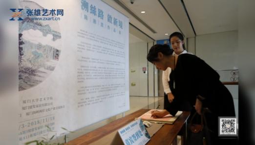 溯丝路·启新境——陈湘波艺术作品展在建发木竟空间盛大开幕