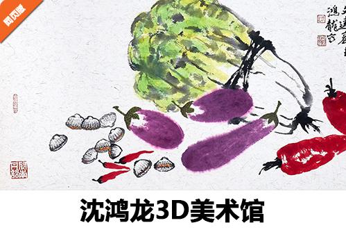 沈鴻龍3D美術館