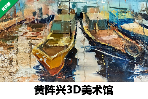 黃陣興3D美術館