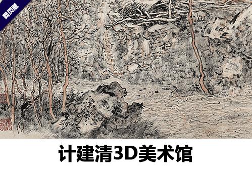 计建清3D美术馆