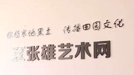 澳门葡京注册艺术网黑龙江绥化站成立