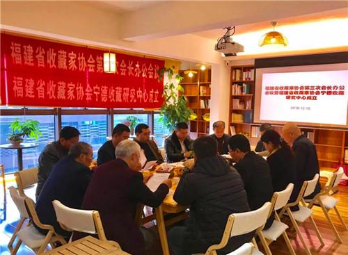 福建省收藏家协会2018年第三季度会长办公会议圆满举办