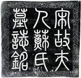 蔡京下乡写墓志 苏淑罕见留原名