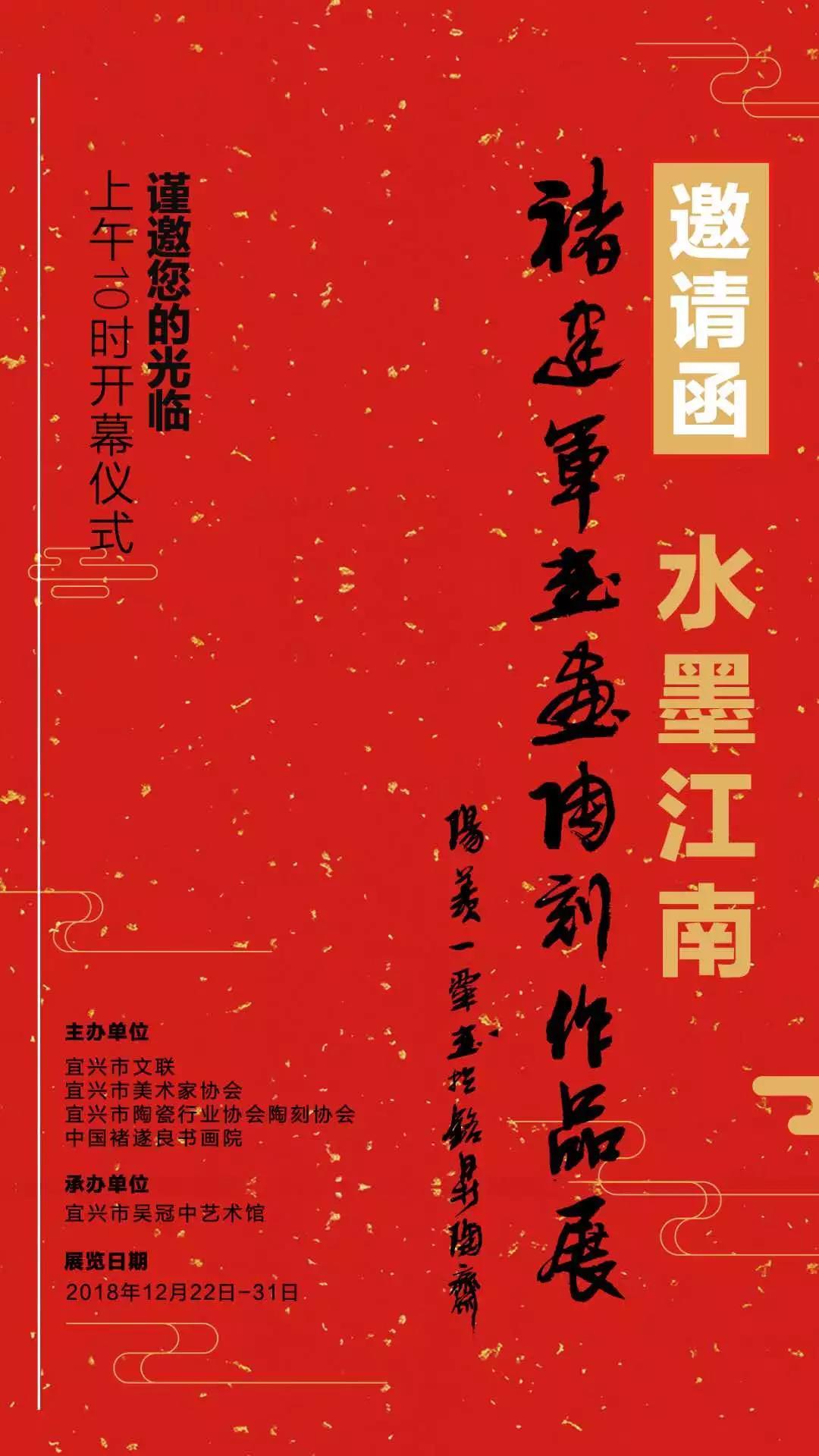 预告|水墨江南——褚建军书画陶刻作品展