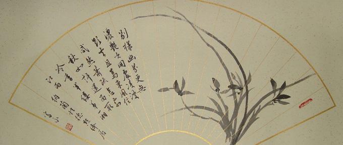 中国书法40年:空缺亦是一种态度